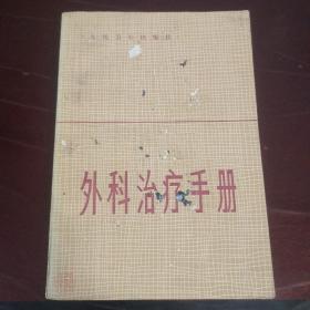 外科治疗手册