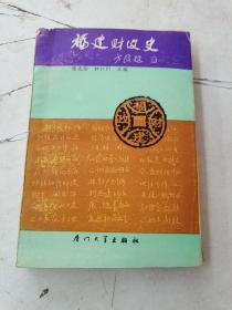 福建财政史 (上)