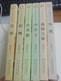 曹文轩儿童文学获奖作品六册合售
