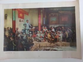古田会议 油画 何孔德 作 人民美术出版社出版 统一书号:8027·5619(4) (72·11京4)53 × 38  cm