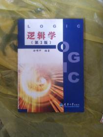 逻辑学(第3版)