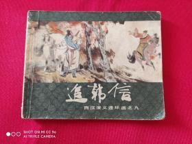 追韩信(西汉演义连环画之九)