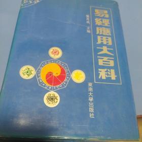 易经应用大百科(张岱年题辞,16开,精装本 94年,一版一印 印数5000)/外来之家LH