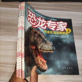 恐龙专家:肉食恐龙深度解密(上中下)全三册