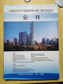 全国冶金矿产固度资源化第二届学术会议 会刊