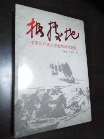 根据地 : 中国共产党人不能忘却的记忆