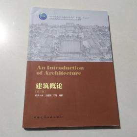 高校建筑学专业指导委员会规划推荐教材:建筑概论(第三版)