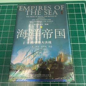 海洋帝国:地中海大决战 甲骨文