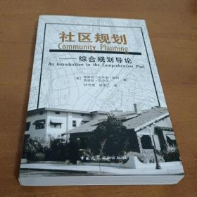 社区规划:综合规划导论