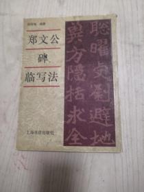 郑文公碑临写法