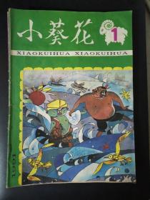 小葵花(1991年第1-12期缺第6、7期)10本合售