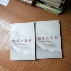 艰苦的历程-中国工农红军第四方面军革命回忆录选集(上下册)