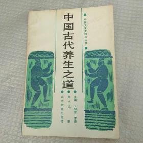 中国古代养生之道(一版一印)