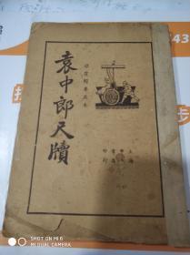 民国旧书1820-4e         袁中郎尺牍(襟霞阁普及本)