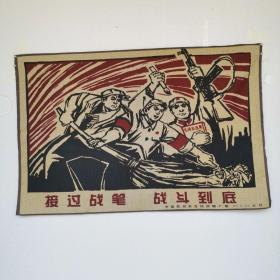 毛主席文革刺绣织锦画丝织画红色收藏编号26