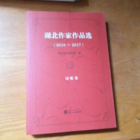 湖北作家作品选(2016-2017诗歌卷)