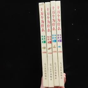 彩图版 十万个为什么 自然环境卷+科学技术卷+文化生活卷+中外历史卷  精装 4本合售