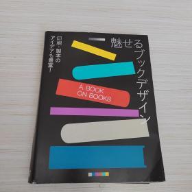 魅せるブックデザイン 印刷 制本のアイデアも豊富!
