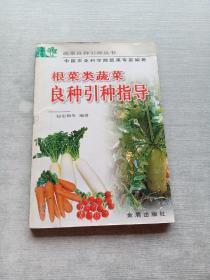 根菜类蔬菜良种引种指导