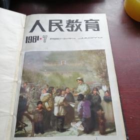 人民教育,1981年7-12,期