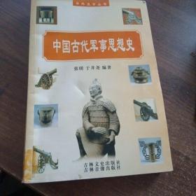 中国古代军事思想史