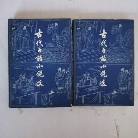 古代白话小说选 【上下册】