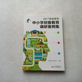 2017年北京市中小学创客教育调研案例集