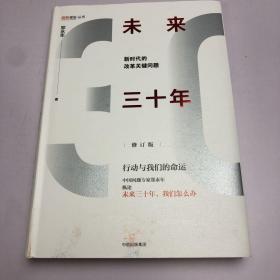 未來三十年(修訂版):新時代的改革關鍵問題