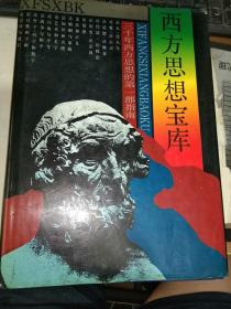 西方思想宝库【精装有护封,16开1295页】