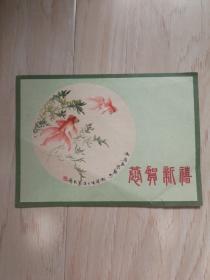 1963年历卡:金鱼(卡上有硬折和小口)
