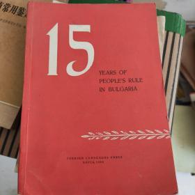 15YEARS OF PEOPLES  RULE lN BULGAR|A外文 人民统治的年代