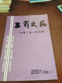 工商史苑——中国工商人物传略2001年1——2期合订本