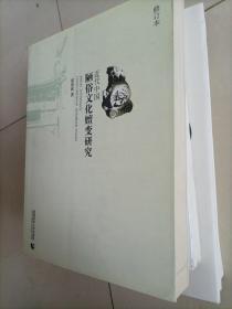 近代中国陋俗文化嬗变研究(修订本)
