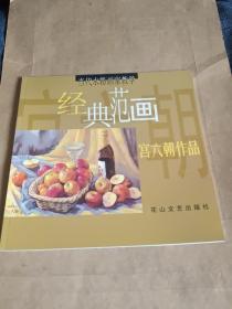 当代水粉画家教学经典范画——宫六朝作品