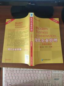 现代企业管理:变革的观点(增补版)黄速建、黄群慧著 经济管理出版社