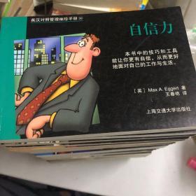 英汉对照管理袖珍手册:(三十册合售 书名自看)