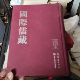 国际儒藏:韩国编四书部大学卷2