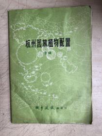 杭州园林植物配置