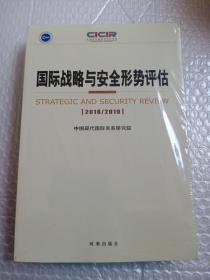 国际战略与安全形势评估2018-2019