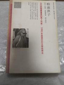1993年诺贝尔文学奖得主代表作:柏油孩子