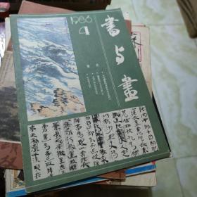 书与画【1986年第4期】