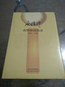 南怀瑾作品集2 南怀瑾讲演录(2004-2006 精装版)