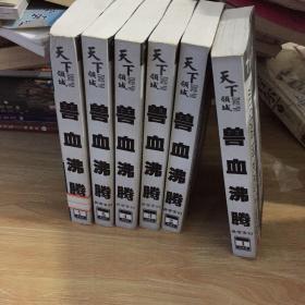兽血沸腾(第1-6卷 完结篇 全 六册合售 内容完整 无删减