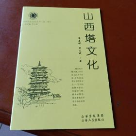 山西历史文化丛书———山西塔文化