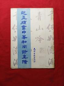 赵孟頫书中峯和尚诗真迹(16开,1988.1.1印)