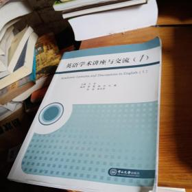 英语学术讲座与交流(1)