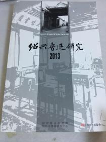 绍兴鲁迅研究. 2013