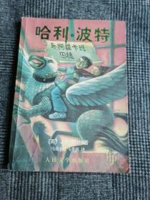 哈利·波特与阿兹卡班囚徒(有防水印且一版一印)