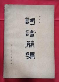 词谱简编 81年版 包邮挂刷