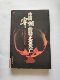 中国宰相的非正常死亡【馆藏】